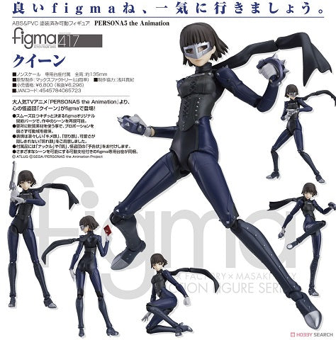 【 已截訂】Max Factory Figma No.417 Persona figma Queen Action Figure [不連特典]