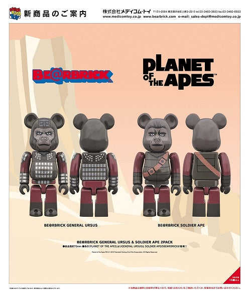 【已截訂】MEDICOM TOY BE@RBRICK Planet of the Apes General Ursus & Soldier Ape 2Pack