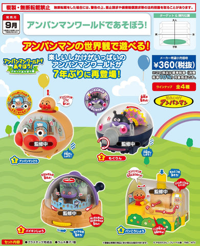 【預訂】Bandai 麵包超人 Play in Anpanman World set (Set of 4)