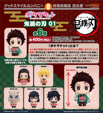 【預訂日期至至06-Jun-20】Good Smile Company PokeMaketto Demon Slayer 01 [全6種]