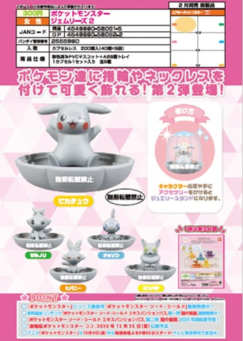 【已截訂】Bandai Pokemon Gem 2 (全5種)