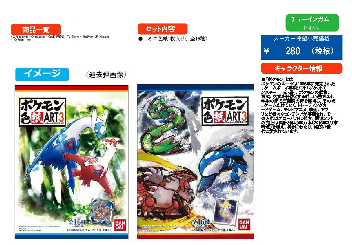 【已截訂】Bandai Pokemon Colored Paper Art 14 [BOX 10入]
