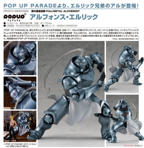 【已截訂】Good Smile Company Pop Up Parade Alphonse Elric PVC Figure