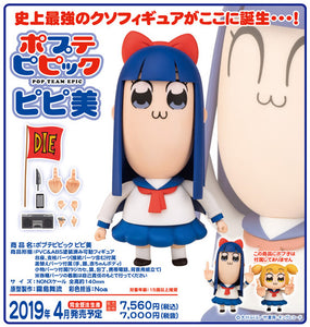 【已截訂】Daiki Kougyou Pop Team Epic Pipimi Action Figure