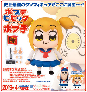【已截訂】Daiki Kougyou Pop Team Epic Popuko Action Figure