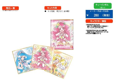 【已截訂】Bandai PreCure Color Paper Art 2 [BOX 10入]