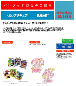 【已截訂】Bandai Pretty Cure Color Paper Art [一BOX 10入]