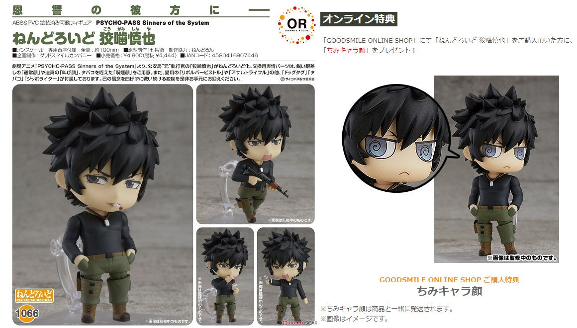 【已截訂】ORANGE ROUGE Nendoroid No.1066SP Psycho-Pass Shinya Kogami With SP [連特典]