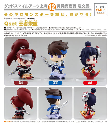 【已截訂】Good Smile Company Qset King of Glory PVC Figure [Set of 3]