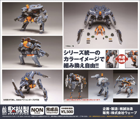 【預訂日期至26-Feb-20】WAVE RB-05 Carbe Universal Color Ver. Plastic Model Kit