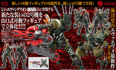 【預訂日期至24-Oct-20】Kaiyodo REVOLTECH EVANGELION EVOLUTION EV-021 Rebuild of Evangelion New EVA-02 Alpha