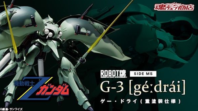 【已截訂】Bandai ROBOT Spirits SIDE MS G-3 [ge drai][日版]