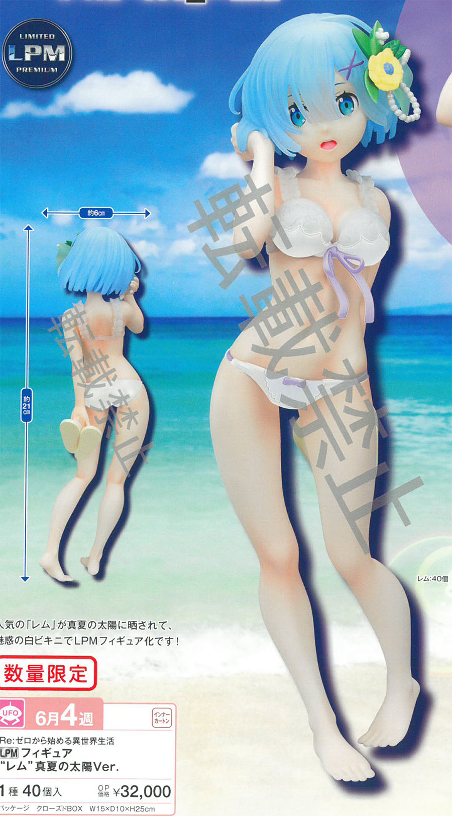 【已截訂】SEGA ReLife in a different world from zero Sega   Rem Summer Sun Ver PVC Figure