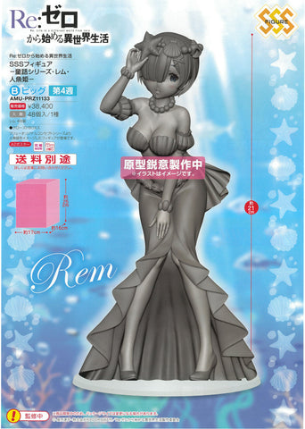 【預訂日期至另行通知】FuRyu ReZero Starting Life in Another World Furyu SSS Figure Rem The Little Mermaid Ver PVC Figure