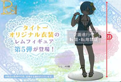【預訂日期至18-Aug-19】Taito ReZero − Starting Life in Another World Rem- Overalls ver.- PVC Figure