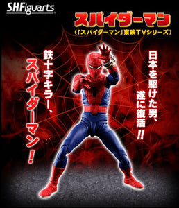 【已截訂】Bandai S.H.Figuarts Spider Man (Toei TV Series) Action Figure