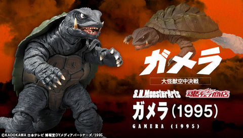 【已截訂】Bandai S.H.MonsterArt Ganera (1995) Action Figure [JP Ver.] [By air]