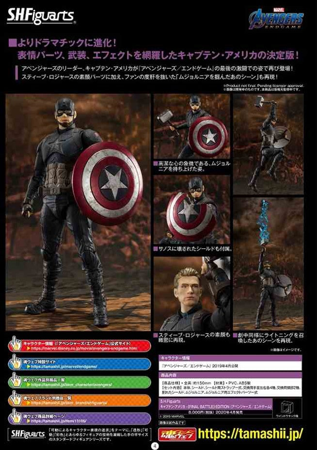 【已截訂】Bandai S.H.Figuarts Captain America -《FINAL BATTLE》EDITION- (AVENGERS: ENDGAME) Action Figure [網店限定]