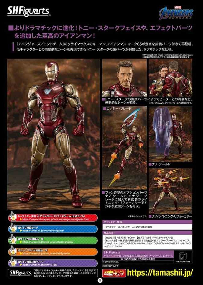 【已截訂】Bandai S.H.Figuarts Iron Man Mk-85 -《FINAL BATTLE》EDITION- (AVENGERS: ENDGAME) Action Figure [網店限定]