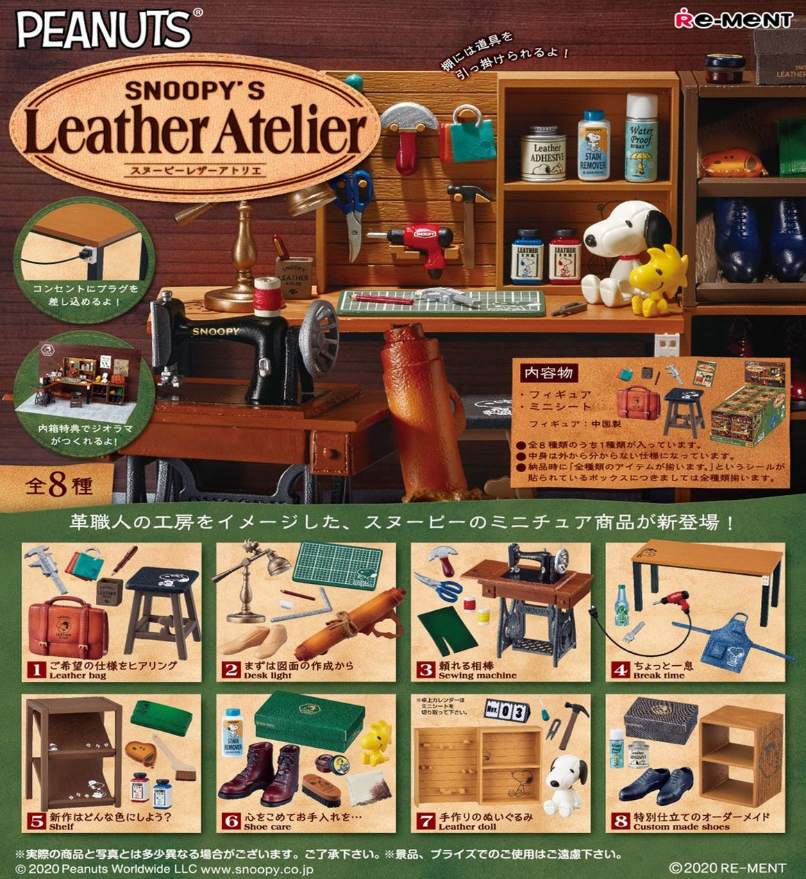 【已截訂】RE-MENT SNOOPY'S Leather Atelier [全8種]