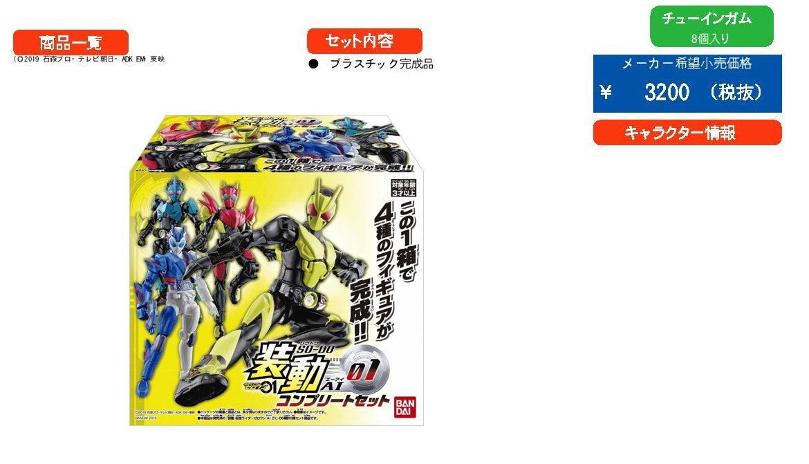 【已截訂】Bandai SO-DO Kamen Rider Zero One AI 01 Complete Set [再販]