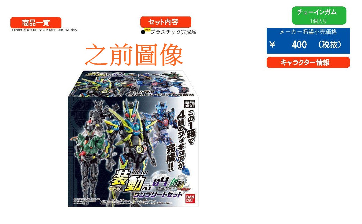 【已截訂】Bandai SO-DO Kamen Rider Zero One AI 08 Complete Set