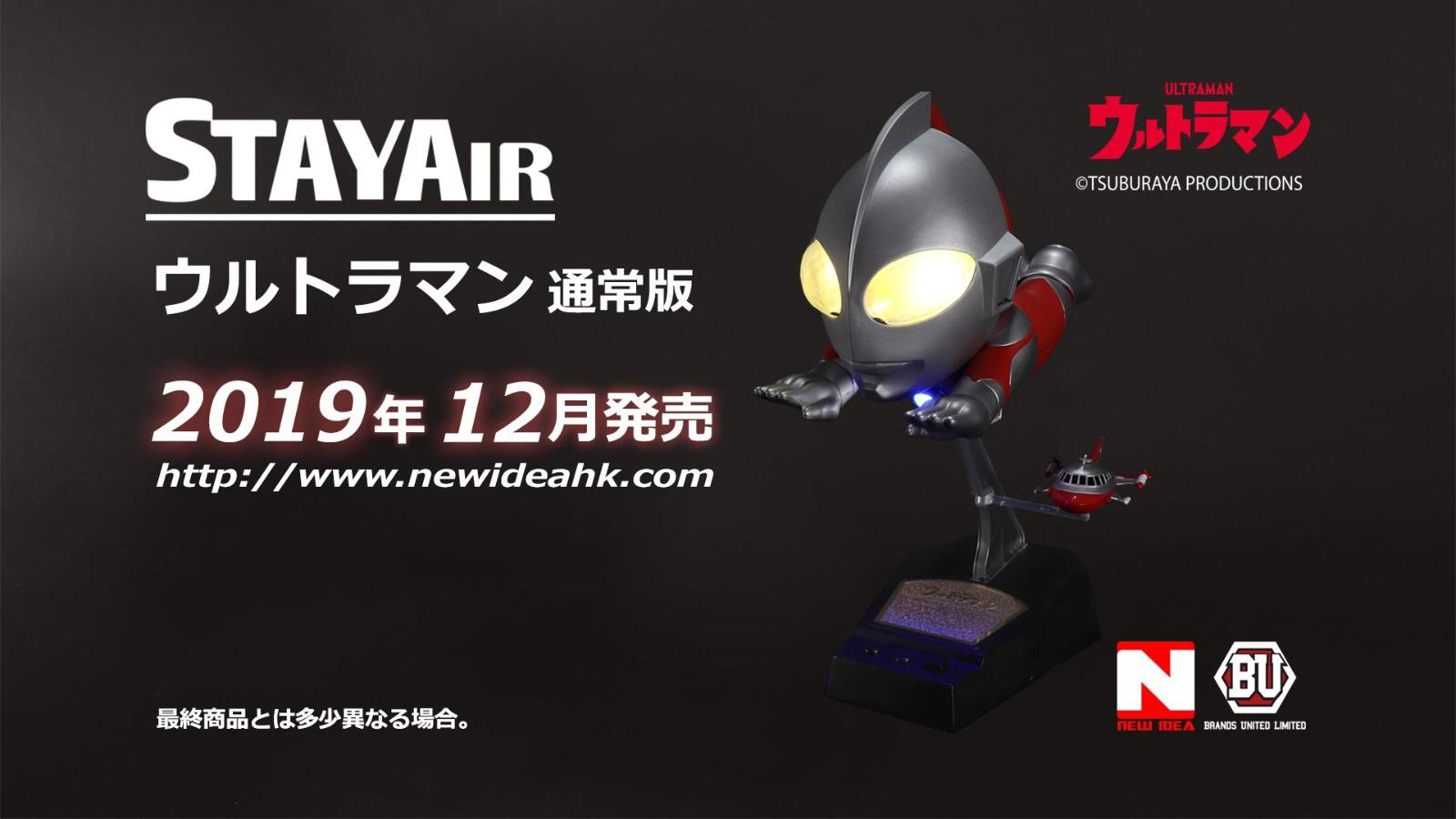 【已截訂】New Idea STAYAIR Ultraman Normal version Figure