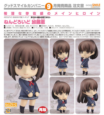【已截訂】Good Smile Company Nendoroid No.704 Saekano How to Raise a Boring Girlfriend Megumi Kato [再販]