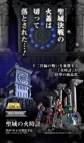 【已截訂】Bandai Saint Cloth Myth The Fire Clock in Sanctuary [JP Ver] [By Air]