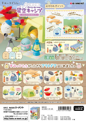 【已截訂】RE-MENT San-X Sumikko Gurashi Starry Sky Camp [全8種][再販]
