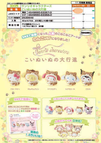 【已截訂】 Sanrio Characters Doggy's Great march  (全5種)