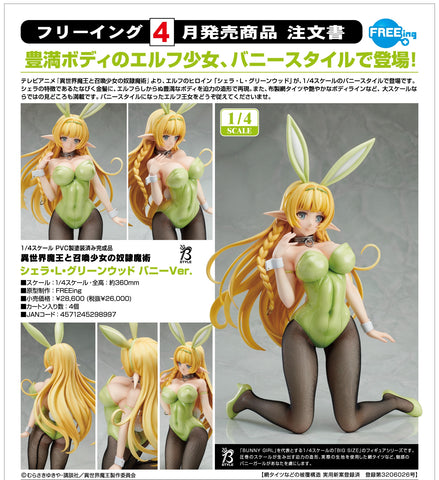 【預訂日期至31-Aug-19】FREEing Shera L. Greenwood Bunny Ver. 1/4 PVC Figure