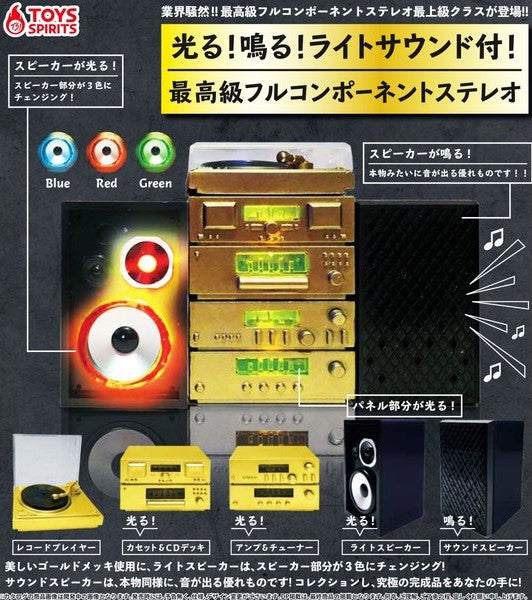 【已截訂】Toy Spirits Shine! Sound! With light sound! Finest full component stereo [全5種]