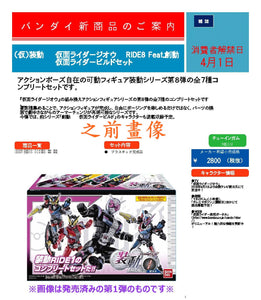 【已截訂】Bandai So-Do Kamen Rider Zi-O [Ride 8] Feat. So-Do Kamen Rider Build Set [全7種]