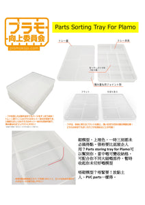 【現貨】Plamokojo Committee Sorting Tray for Plastic Model [2個入]
