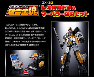 【已截訂】Bandai Soul of Chogokin GX-33R Leopardon & Marveller Summon Set Action Figure