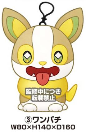 【預訂日期至10-Aug-20】TakaraTomy Sound Doll Pokemon Yamper