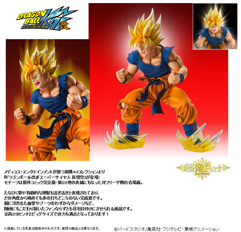 【預訂日期至25-Aug-20】Medicos Super Figure Art Collection ''Dragon Ball Kai'' Super Saiyajin Son Goku PVC Figure