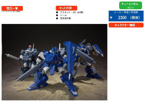 【已截訂】Bandai Super Mini Pla Blue Knight Berserga Story Vol.2 [一盒3入]