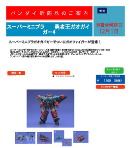 【已截訂】Bandai Super Mini Pla The King of Braves Gaogaigar 4 [4個入] [再販]