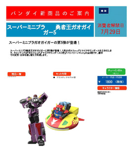 【已截訂】Bandai Super Mini Pla The King of Braves Gaogaigar 5 [3個入] [再販]