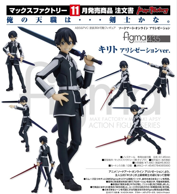【現貨】Max Factory figma No.435 Sword Art Online Alicization Kirito Alicization ver. Action Figure