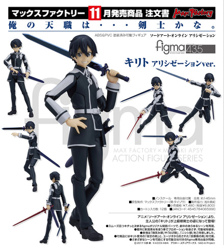 【預訂日期至08-Jun-19】Max Factory figma No.435 Sword Art Online Alicization Kirito Alicization ver. Action Figure