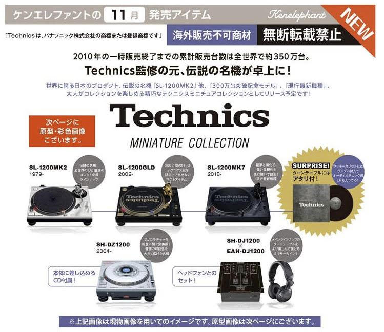 【已截訂】Kenelephant Technics Minituare Correction Capsule(全5種)