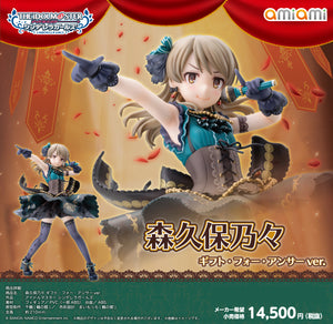 【已截訂】AmiAmi The Idolmaster Cinderella Girls Morikubo Nono Gift for Answer Ver. PVC Figure