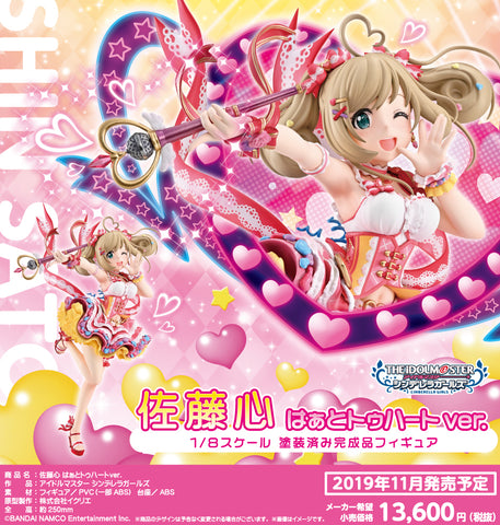 【已截訂】AmiAmi The Idolmaster Cinderella Girls Sato Shin Heart to Heart Ver. 1/8 PVC Figure