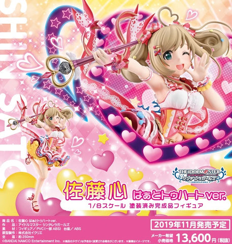 The Idolmaster Cinderella Girls Sato Shin Heart to Heart Ver. 1/8 PVC Figure | 佐藤心 | AmiAmi【現貨】