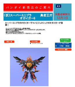 【已截訂】Bandai The King of Braves GaoGaiGar Super Mini-Pla Vol.6 [4盒入]