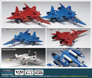 【 已截訂】WAVE Corporation The Super Dimension Fortress Macross VF-4 Lightning III 1/72 Plastic Model [DX Edition]
