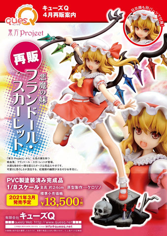 【已截訂】Ques Q Touhou Project Sister of the Devil Flandre Scarlet 1/8 PVC Figure [再販]